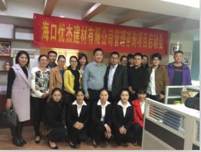 海南优杰组织绩效管理火狐直播手机版